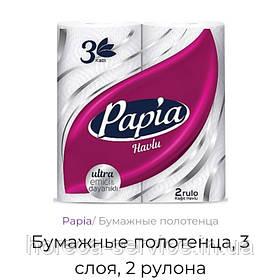 Бумажные полотенца Papia трехслойные 2 шт.