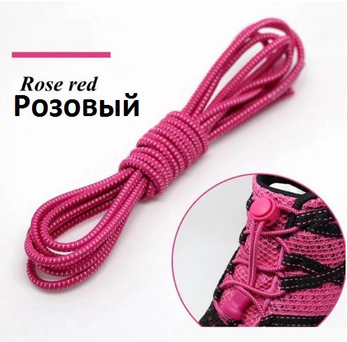 Еластичні шнурки з фіксатором. Красиві шнурки для кросівок. Гумові шнурки. Колір рожевий