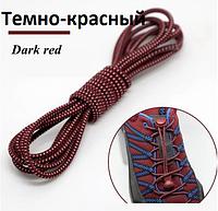Эластичные шнурки для детской и взрослой обуви. Цвет темно-красный
