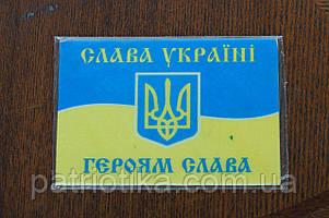 """Магнит   Магніт """"Слава Україні - Героям слава"""""""