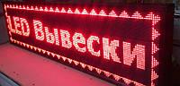 Cветодиодная бегущая строка рекламная 300 х 40 см.красная + Wi-Fi влагостойкая