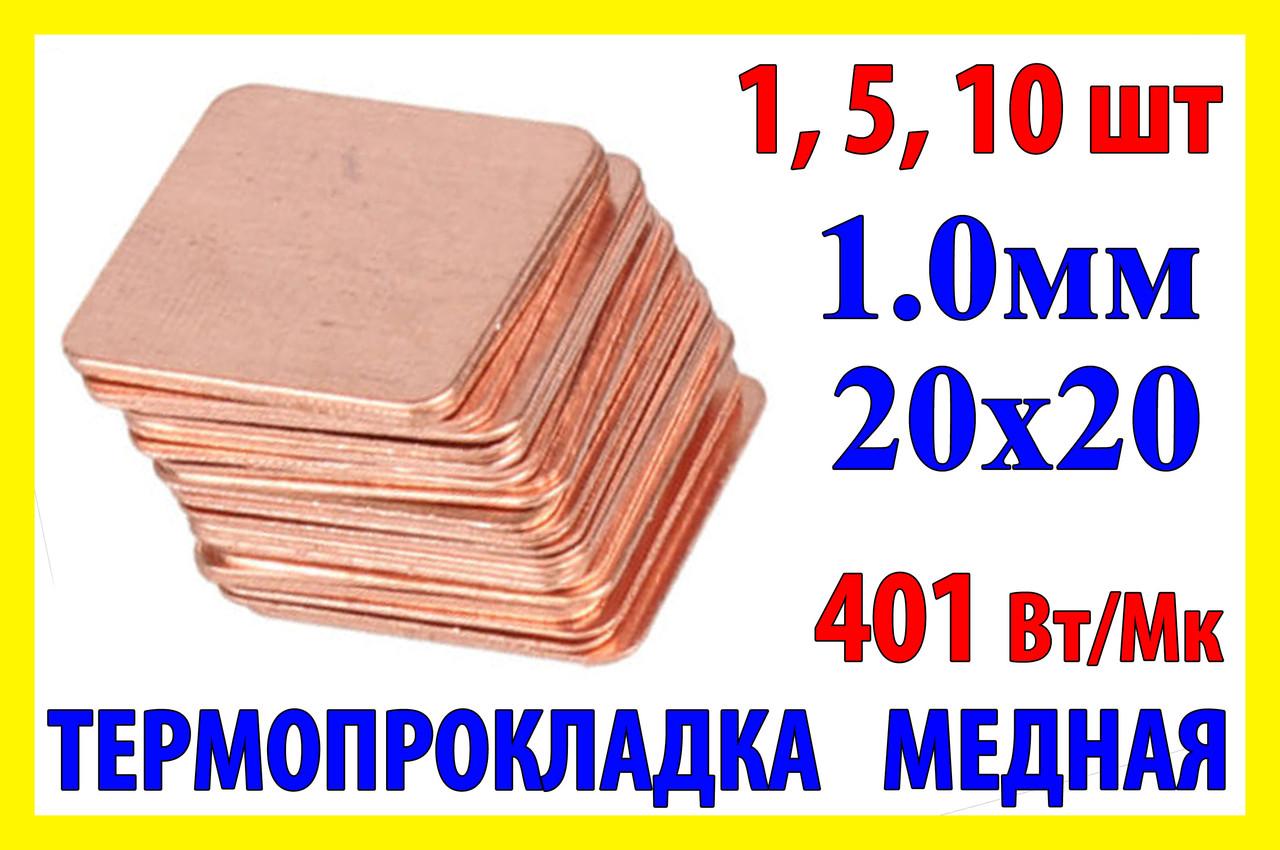 Термопрокладка медная 20х20mm 0.1mm пластина термопаста термоинтерфейс для ноутбука радиатор - Интернет-магазин SeMMarket в Черкассах