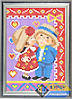 Схема для вышивки бисером - Детская любовь, Арт. ДБч5-029