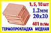 Термопрокладка медная 20х20mm 1.2mm пластина термопаста термоинтерфейс для ноутбука радиатор