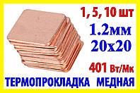Термопрокладка медная 20х20mm 1.2mm пластина термопаста термоинтерфейс для ноутбука радиатор, фото 1