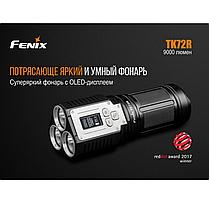 Потужний світлодіодний ліхтар Fenix (фенікс) TK72R (CREE XHP70, 9000 ЛМ), фото 3