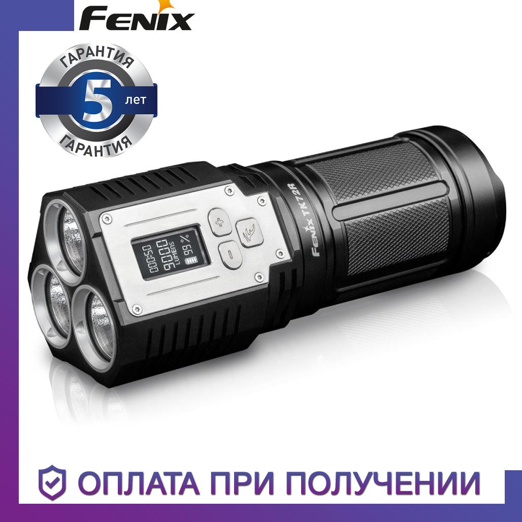 Потужний світлодіодний ліхтар Fenix (фенікс) TK72R (CREE XHP70, 9000 ЛМ)