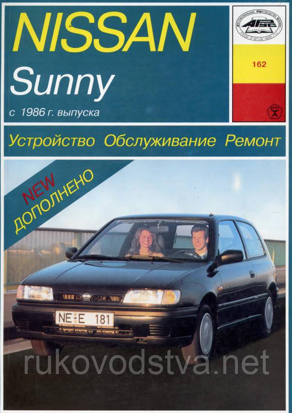 Книга Nissan Sunny с 1986 бензин, дизель Руководство по эксплуатации, техобслуживанию и ремонту