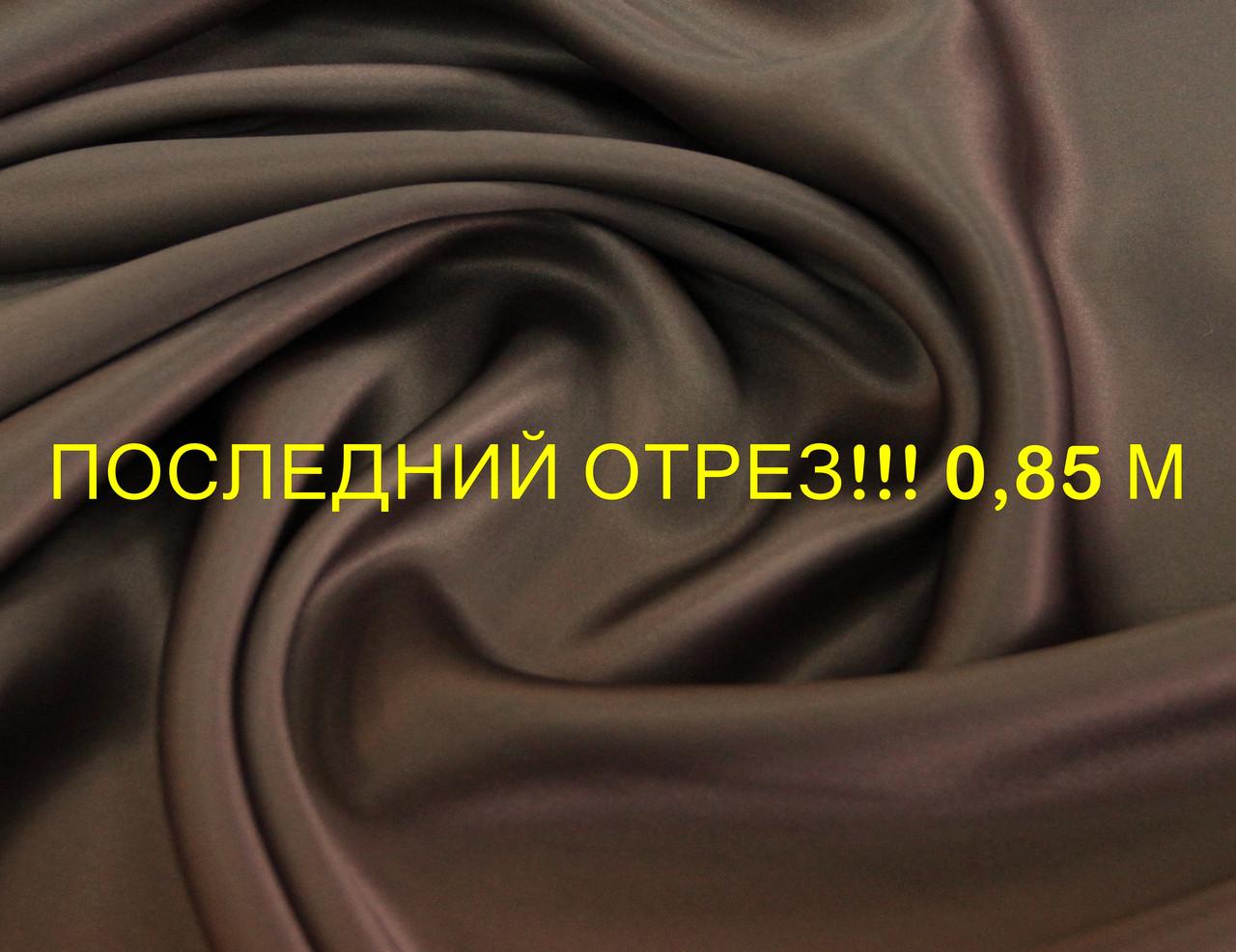 Последний отрез 0,85м. Натуральный итальянский однотонный темный фрезовый шёлк без эластана  MI 8