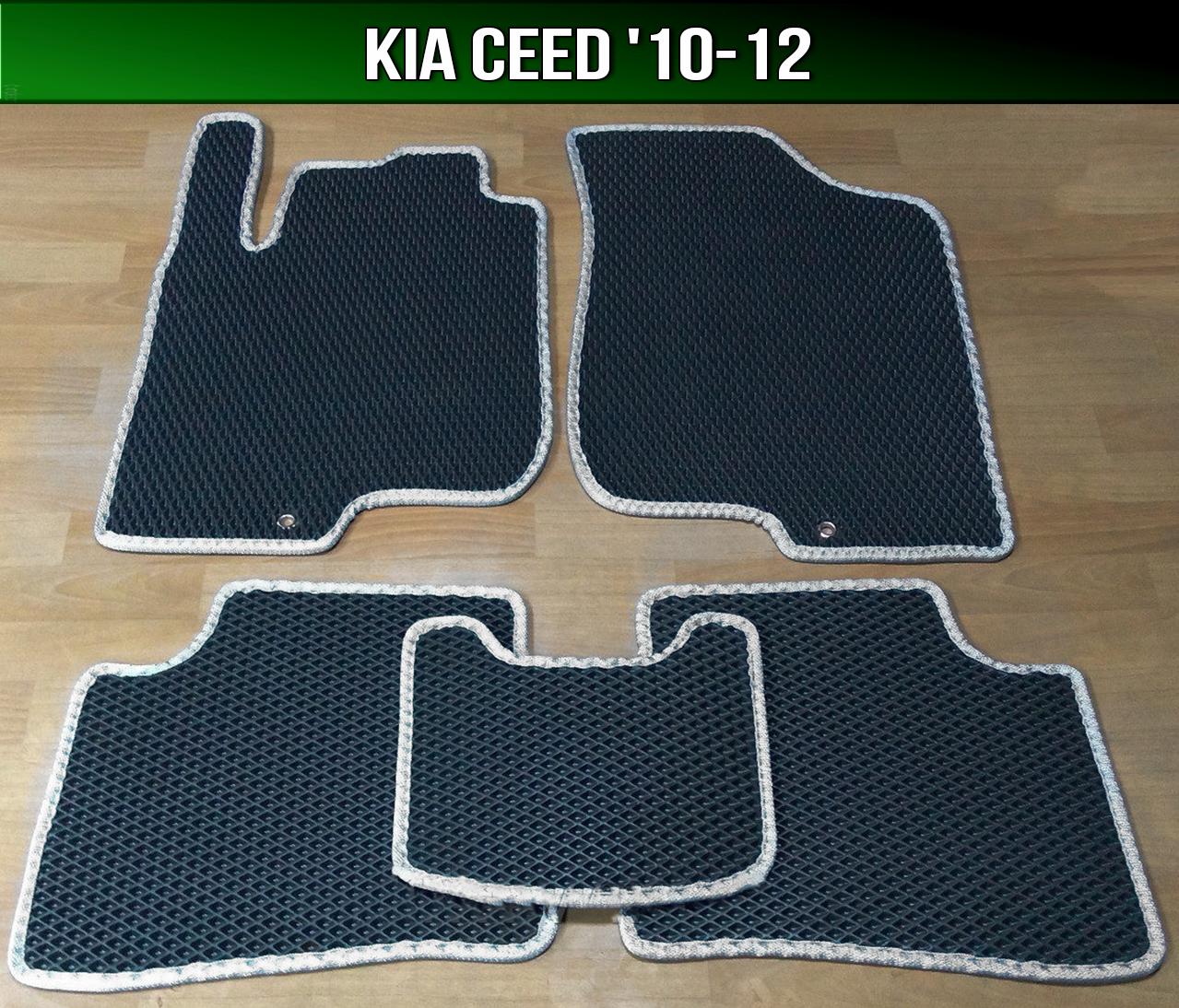 ЕВА коврики на KIA Ceed '10-12. Ковры EVA КИА Сид