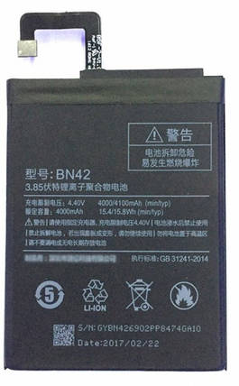 Аккумулятор для Xiaomi BN42 4100 mAh для Redmi 4 AAA класс, фото 2