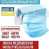 Аски медицинские Украинские трёхслойные с фильтром (МЕЛЬТБЛАУН), маска с фильтром и зажимом для носа 02/2