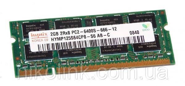 Память Hynix SODIMM DDR2 2GB PC2-6400S (800Mhz) (HYMP125S64CP8-S6)(8x2), б/у