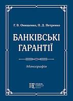 Банківські гарантії:  монографія. ОнищенкоГ.В., ПетренкоП.Д.