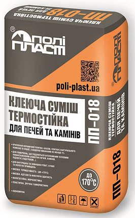 ПП-018 Термостійка суміш для печей та камінів (до170град) ,20кг, фото 2