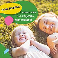 TRONA Sensitive - безфосфатний пральний порошок для прання дитячої білизни