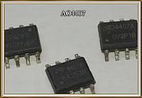AO4407 транзистор полевой