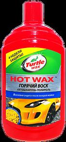 Автошампунь Turtle Wax Hot wax Горячий Воск