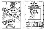 Тролі 2. Кольорові пригоди з наліпками. Дика Діксі (У)(39.9) 1271007, фото 3
