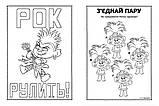 Тролі 2. Кольорові пригоди з наліпками. Дика Діксі (У)(39.9) 1271007, фото 4