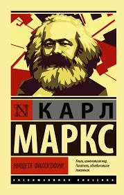 Карл Маркс   Нищета философии