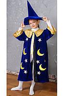 Карнавальный костюм Звездочет бархат