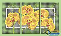 Схема для вышивки бисером - Триптих желтая орхидея, Арт. МКп-003
