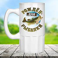 Пивной бокал с надписью. Оригинальный подарок рыбаку. Печать фото на пивной кружке