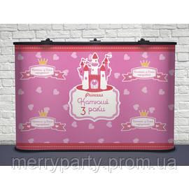 Именной баннер Принцесса с люверсами, карманами (цельная баннерная ткань)