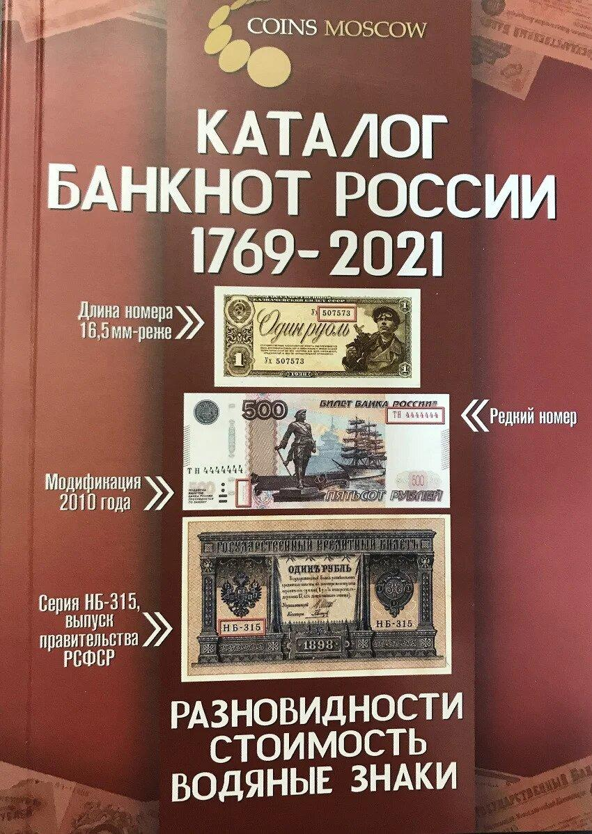 Каталог-ценник банкнот России 1769-2021гг.