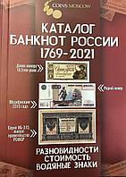 Каталог-ценник банкнот России 1769-2021гг., фото 1