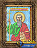 Схема иконы для вышивки бисером - Андрей Первозванный Святой Апостол, Арт. ИБ5-028-1