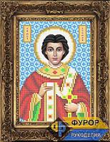 Схема ікони для вишивки бісером - Степан (Стефан) Святий мученик, Арт. ИБ5-117-1
