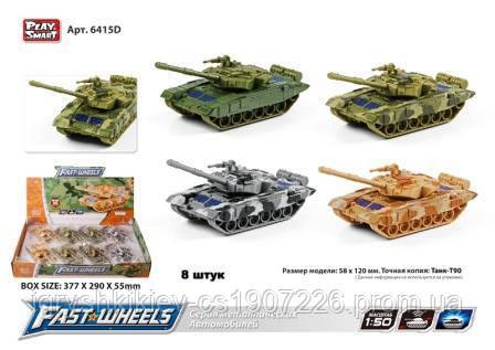 Модель танк PLAY SMART 6415D ''FAST WHEELS'' метал.інерц.4кол. /12/96/