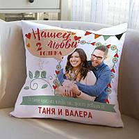 """Подушка с вашим фото """"Нашей любви 2 годика"""", 40x40 см"""