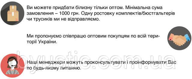 Весь представлений на сайті асортимент нижньої жіночої білизни Ви можете придбати як оптом, так і вроздріб. Ми пропонуємо співпрацю гуртовим покупцям по всій території України. Наші менеджери можуть проконсультувати і проінформувати Вас по будь-якому питанню.