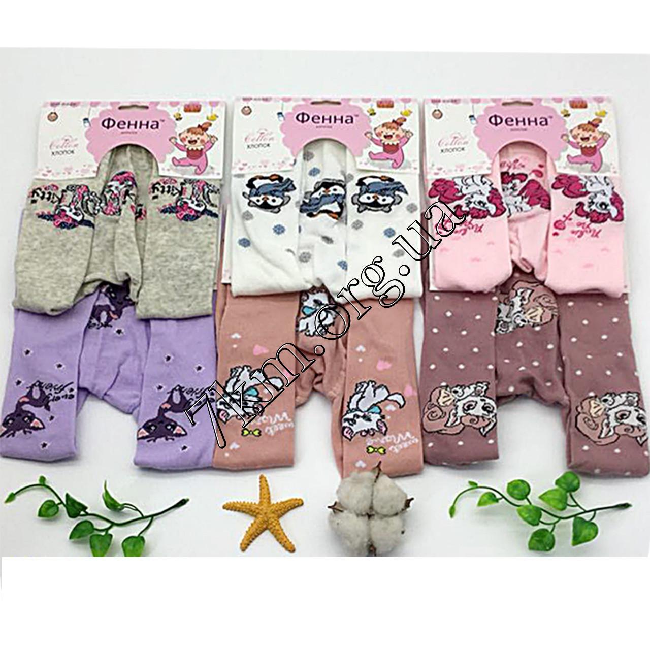 Колготки детские Оптом под памперс для девочек 0-6 месяцев Фенна хлопок GH-K026