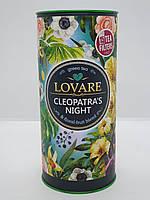 Чай зеленый с фруктами и лепестками цветов Lovare Ночь Клеопатры 80 г