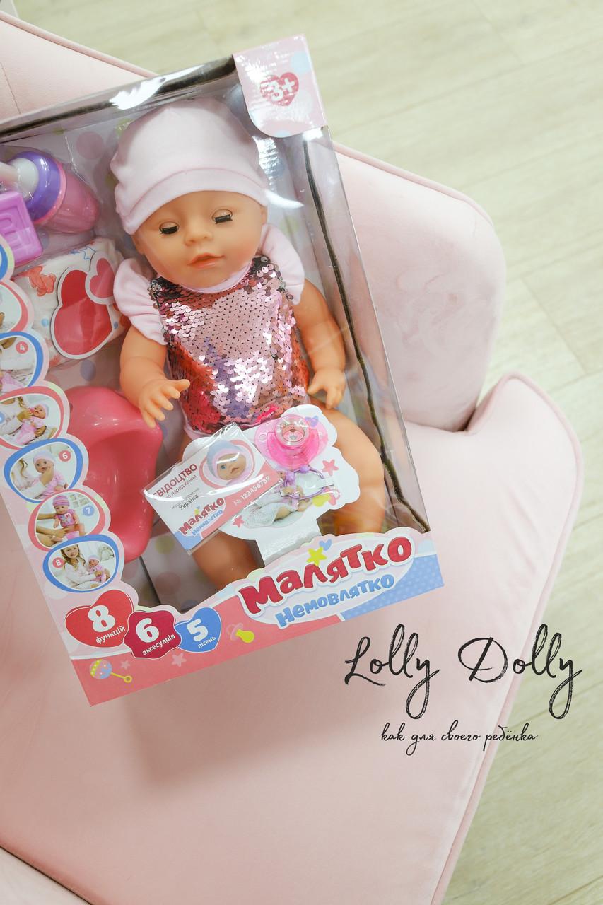 Пупс Baby Born інтерактивний YL1813T-S-UA