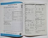 Вирази. Обчислюю легко. 5 клас (із відповідями та наліпками) (АССА), фото 8