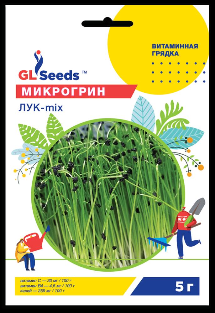 Насіння мікрозелень (мікрогрін) цибуля мікс