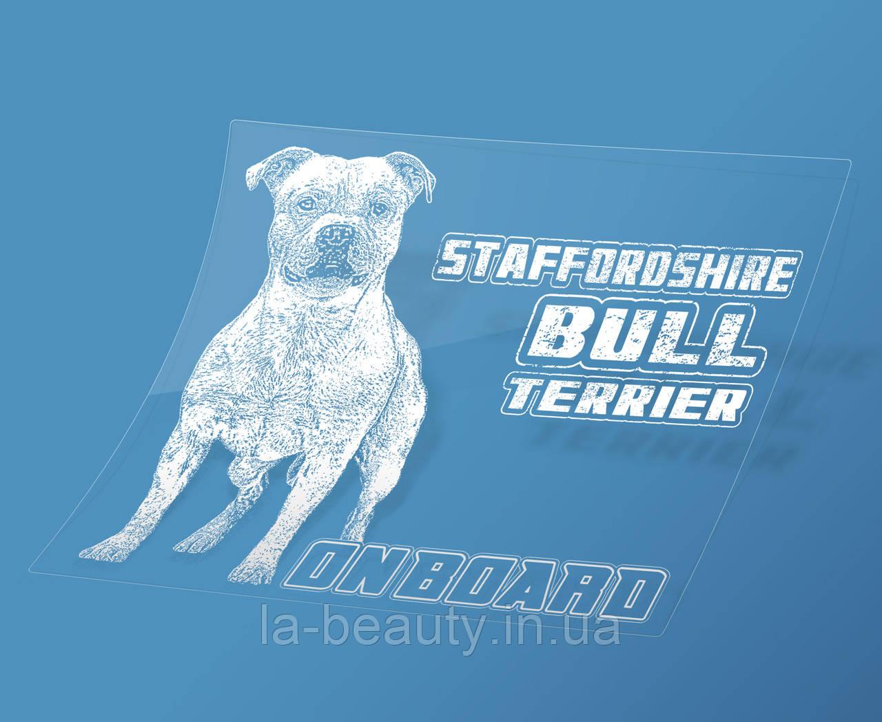 Наклейка на машину/авто Стаффордширский бультерьер на борту (Staffordshire Bull Terrier on Board)