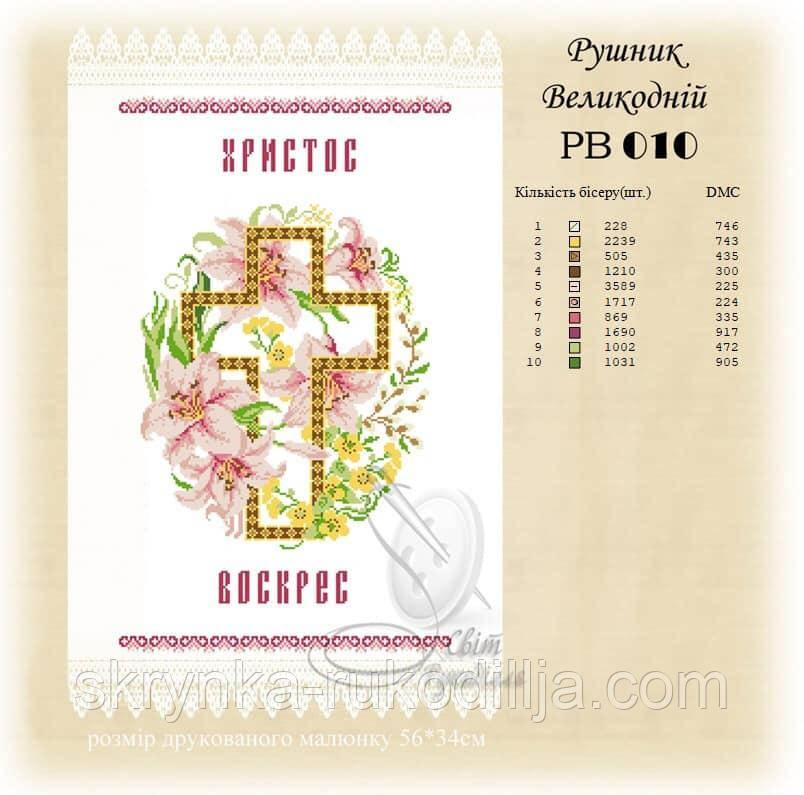 РВ 010 Заготовка для вишивки Пасхальний рушник (Світ Рукоділля)