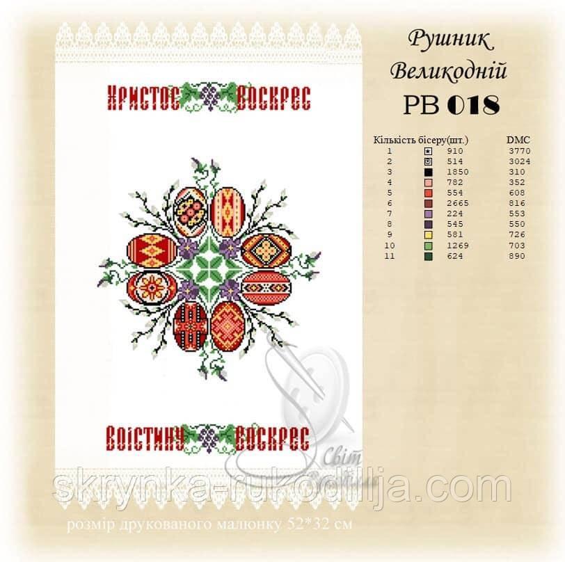 РВ 018 Заготовка для вишивки Пасхальний рушник (Світ Рукоділля)