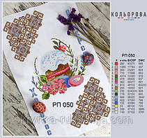 РП-050 Заготовка для вишивки Пасхальний рушник (Кольорова)