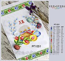 РП-051 Заготовка для вишивки Пасхальний рушник (Кольорова)