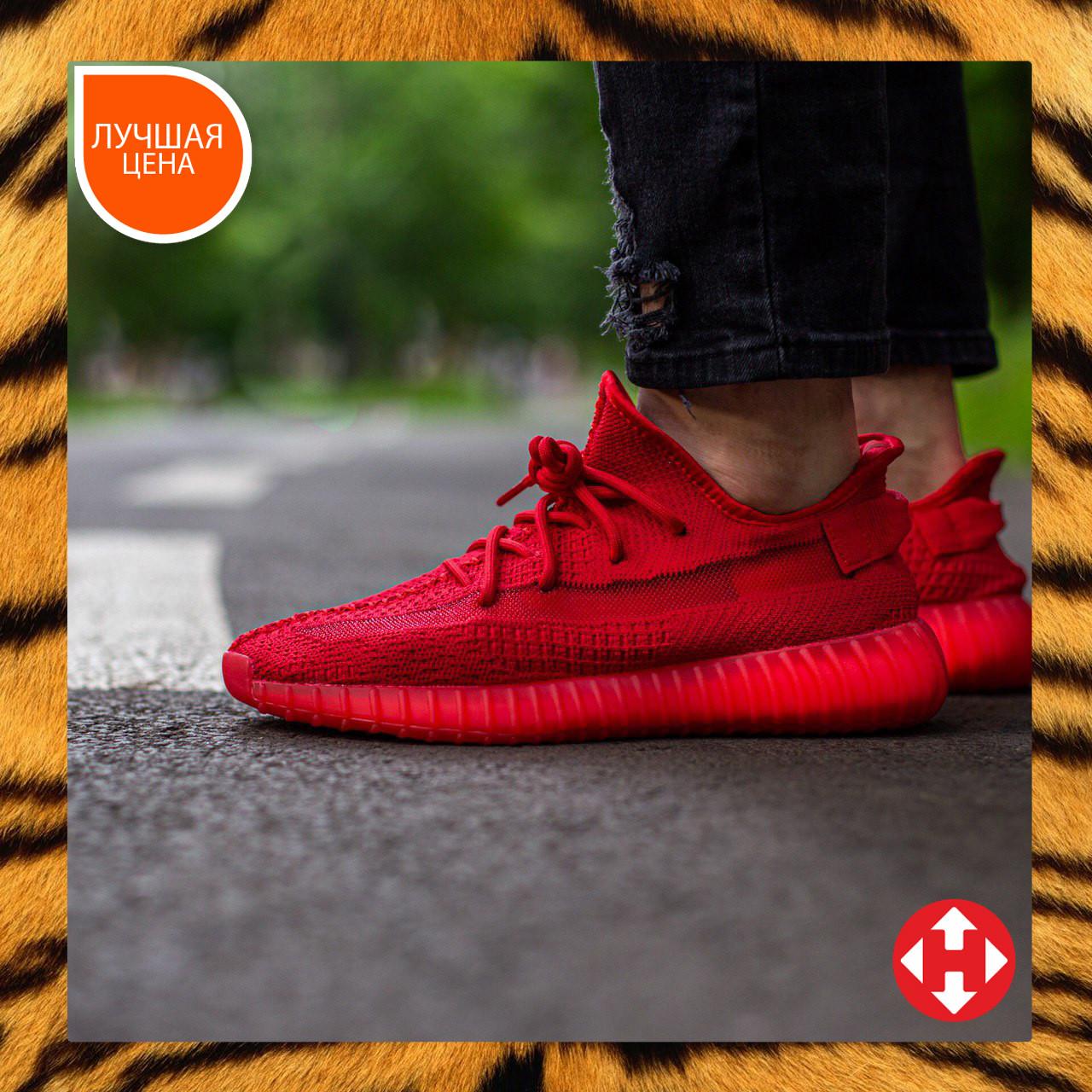 🔥 Кроссовки мужские Adidas Yeezy Boost 350 адидас изи буст красные повседневные спортивные легкие