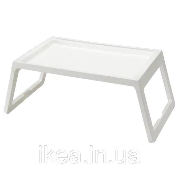 Столик - піднос на ніжках білий IKEA КЛИПСК ІКЕА