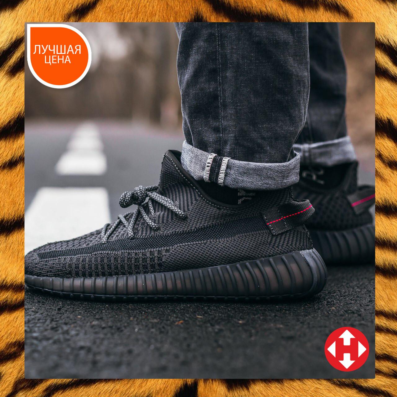 🔥 Кроссовки мужские Adidas Yeezy Boost 350 адидас изи буст черные повседневные спортивные рефлективные