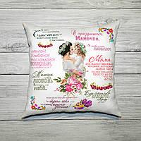 Подушка для мамы с пожеланиями, 35x35 см
